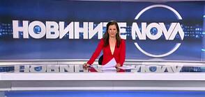 Новините на NOVA (02.07.2020 - следобедна)