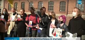 Малобройни протести в Русия след референдума за промени в Конституцията (ВИДЕО)