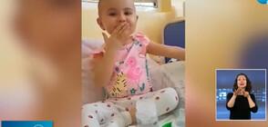 СЛЕД РЕПОРТАЖ НА NOVA: Хиляди подадоха ръка на малката Зария