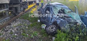 Влак помете кола край Шумен (СНИМКИ)
