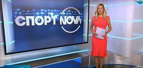 Спортни новини (02.07.2020 - късна)