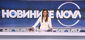 Новините на NOVA (03.07.2020 - обедна)