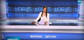 Новините на NOVA (03.07.2020 - следобедна)