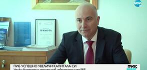 """""""Първа инвестиционна банка"""" успешно увеличи капитала си (ВИДЕО)"""
