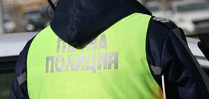 """""""Пътна полиция"""" призова: Шофирайте с повишно внимание"""