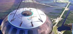 Компания от САЩ предлага пътуване с балон до Космоса