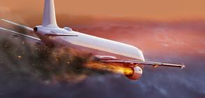 Пожар в пилотската кабина приземи аварийно самолет в Солун