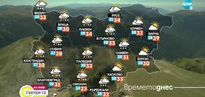 Прогноза за времето (04.07.2020 - сутрешна)