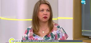 """Д-р Анна Стоименова, която преживя 3 карантини и живее в """"Пирогов"""" 3 месеца"""