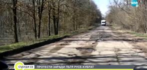 Жителите на 7 села протестират заради лош път