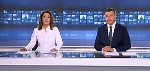 Новините на NOVA (04.07.2020 - централна)