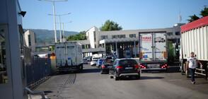 Каква е ситуацията на граничните пунктове с Гърция?