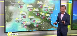 Прогноза за времето (05.07.2020 - сутрешна)