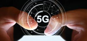 Експерт по киберсигурност: Няма доказателство, че 5G ще вреди