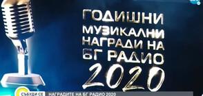 Ексклузивно по NOVA: Годишните музикални награди на БГ Радио