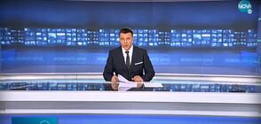 Новините на NOVA (05.07.2020 - обедна)
