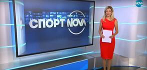 Спортни новини (05.07.2020 - обедна)