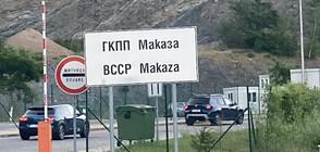 "Затварят за туристи ГКПП ""Маказа"" още днес"