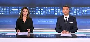 Новините на NOVA (05.07.2020 - централна)