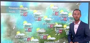 Прогноза за времето (05.07.2020 - централна)