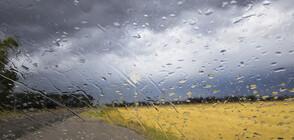 Седмицата започва със следобедни валежи