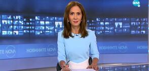 Новините на NOVA (06.07.2020 - 8.00)