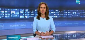 Новините на NOVA (06.07.2020 - 9.00)