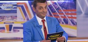 """Оспорвана битката между Тодорови и Адамс в """"Семейни войни"""""""