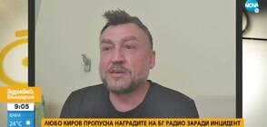 Любо Киров пропусна наградите на БГ Радио заради инцидент