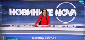 Новините на NOVA (05.07.2020 - следобедна)