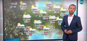 Прогноза за времето (06.07.2020 - следобедна)