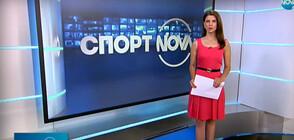 Спортни новини (06.07.2020 - централна)