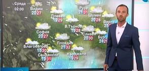 Прогноза за времето (06.07.2020 - централна)
