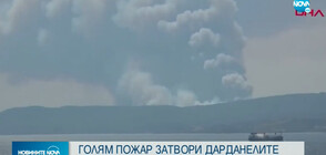 Голям пожар затвори Дарданелите (ВИДЕО)