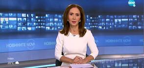 Новините на NOVA (07.07.2020 - 9.00)