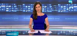 Новините на NOVA (07.07.2020 - обедна)