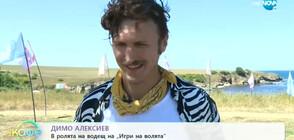 """Димо Алексиев за предизвикателството да бъде водещ на """"Игри на волята"""""""
