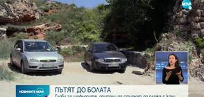 """Глобиха шофьори, опитали да стигнат до """"Болата"""" с коли"""