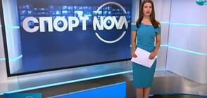 Спортни новини (07.07.2020 - централна)