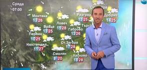 Прогноза за времето (07.07.2020 - централна)