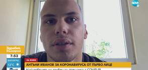 Антъни Иванов за коронавируса от първо лице (ВИДЕО)