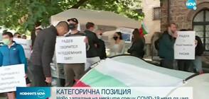 Протест срещу Румен Радев пред президенството
