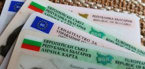 Подаваме заявление за нова лична карта във всяко районно управление на МВР