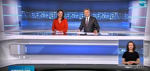 Новините на NOVA (08.07.2020 - централна)