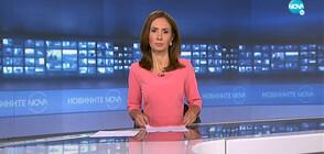 Новините на NOVA (09.07.2020 - 7.00)
