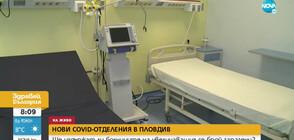 Как изглежда новото COVID-отделение в Пловдив?