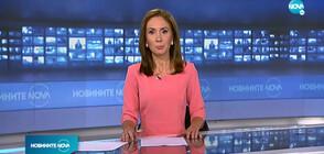 Новините на NOVA (09.07.2020 - 9.00)
