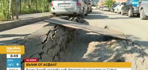 ВЪЛНИ ОТ АСФАЛТ: Румен Бахов изследва нов феномен по улиците на София (ВИДЕО)
