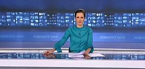 Новините на NOVA (09.07.2020 - обедна)
