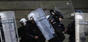 Кризисният щаб в Сърбия се отказа от полицейски час